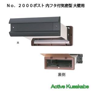 NO.2000ポスト 内フタ付気密型 大壁用 黒|activekusakabe