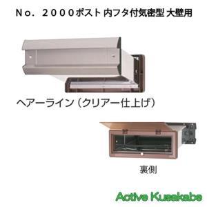NO.2000ポスト 内フタ付気密型 大壁用 ヘアーライン(クリアー仕上げ)|activekusakabe