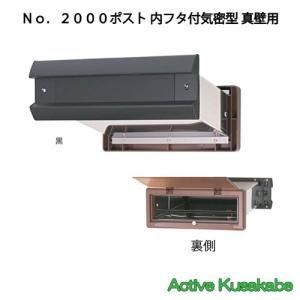 NO.2000ポスト 内フタ付気密型 真壁用 黒|activekusakabe