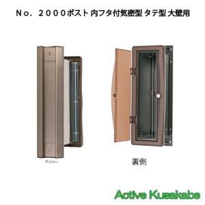 NO.2000ポスト 内フタ付気密型 タテ型 大壁用 アンバー|activekusakabe