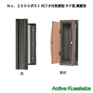 NO.2000ポスト 内フタ付気密型 タテ型 真壁用 黒|activekusakabe