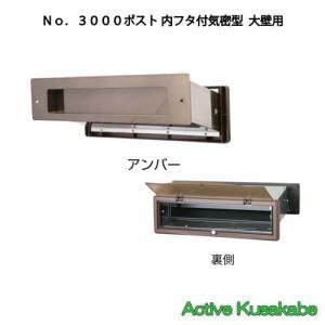 NO.3000ポスト 内フタ付気密型 大壁用 アンバー|activekusakabe