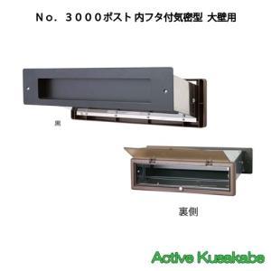NO.3000ポスト 内フタ付気密型 大壁用 黒|activekusakabe