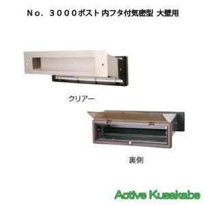 NO.3000ポスト 内フタ付気密型 大壁用 クリアー|activekusakabe