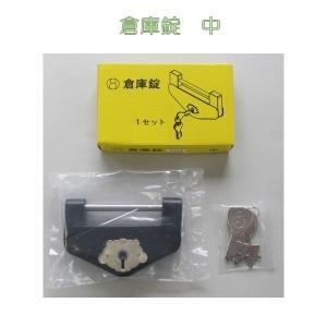 倉庫錠 中(2号) ブラック DL−1|activekusakabe