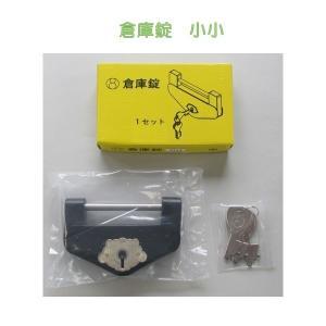 倉庫錠 小小(5号) ブラック DL−1|activekusakabe