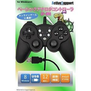 オンラインゲームに最適! ベーシックアナログコントローラ EF-GP2|activesup