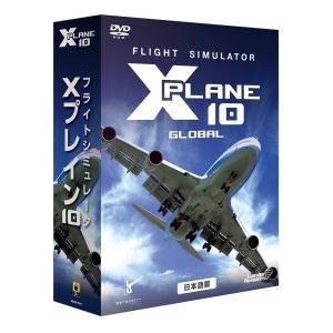 フライトシミュレータ Xプレイン10 日本語 価格改定版|activesup