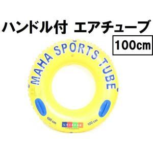 エアチューブ100cm 丸型ハンドル付きチューブ握り取っ手浮き輪/B品|activity-base