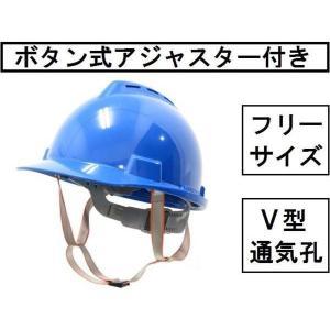 安全ヘルメット/青色/フリーサイズ/ボタン式 工事用ヘルメット|activity-base