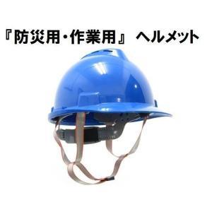 ヘルメット・青/ 安全帽 ボタン式アジャスター  簡単サイズ調整 しっかりフィット 頭部の保護に|activity-base