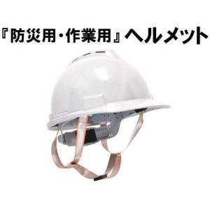 作業用ヘルメット・ライトグレー/安全帽 ボタン式アジャスター 簡単サイズ調整 頭部の保護に|activity-base