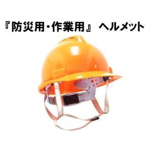 ヘルメット・オレンジ/ 安全帽 ボタン式アジャスター  簡単サイズ調整 しっかりフィット 頭部の保護に|activity-base