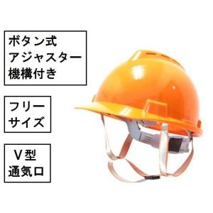 ヘルメット/オレンジ/安全帽/フリーサイズ/ボタン式 山林山岳スポーツに|activity-base