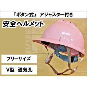 安全ヘルメット・ピンク/安全帽 ボタン式アジャスター 簡単サイズ調整 頭部の保護に|activity-base