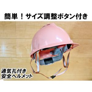 ヘルメット/ピンク/フリーサイズ/ボタン式/山林山岳スポーツに|activity-base