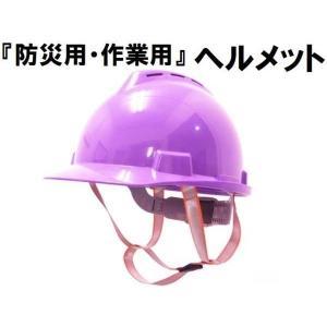 作業用ヘルメット・紫/安全帽 ボタン式アジャスター 簡単サイズ調整 頭部の保護に|activity-base