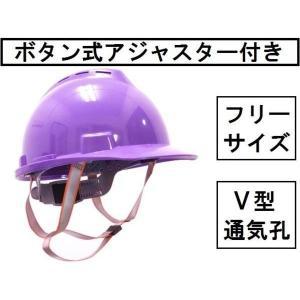 ヘルメット・紫/ 安全帽 ボタン式アジャスター 簡単サイズ調整 しっかりフィット 頭部の保護に|activity-base
