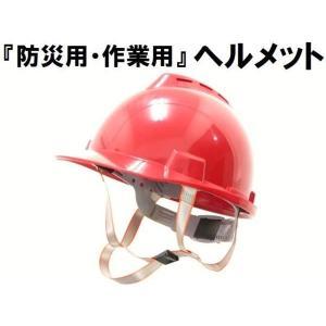 ヘルメット・赤/ 安全帽 ボタン式アジャスター  簡単サイズ調整 しっかりフィット 頭部の保護に|activity-base