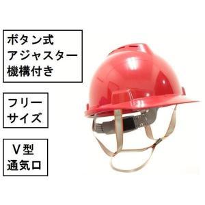 安全ヘルメット/赤色/フリーサイズ/ボタン式 工事用ヘルメット|activity-base