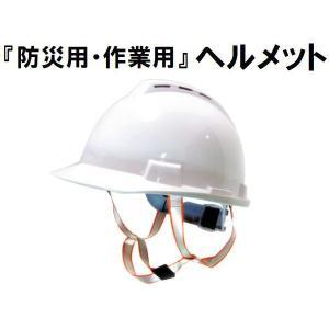 ヘルメット/白色/安全帽フリーサイズ/ボタン式/山林山岳スポーツに|activity-base