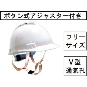 作業用ヘルメット・白/安全帽 ボタン式アジャスター 簡単サイズ調整 頭部の保護に|activity-base