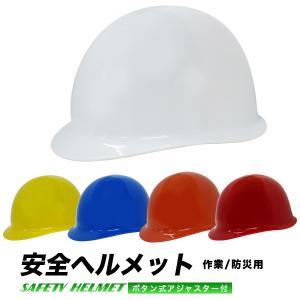 作業用ヘルメット/安全装備.工事現場.防災用/白.青.黄.赤.オレンジ/全5色|activity-base
