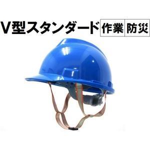 安全ヘルメット・青/山林山岳スポーツに/スタンダード|activity-base
