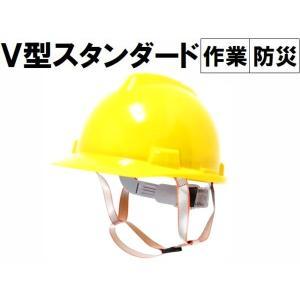 安全ヘルメット・黄色/山林山岳スポーツに/スタンダードタイプ/安全帽/防災ヘルメット|activity-base