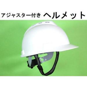安全帽(工事用ヘルメット) フリーサイズ 白 現場作業用、安全帽ダイヤル式|activity-base