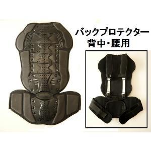 バックプロテクター大人用 S M L 背中から腰を幅広くサポート 背中 腰用ガード シンプルなブラック|activity-base
