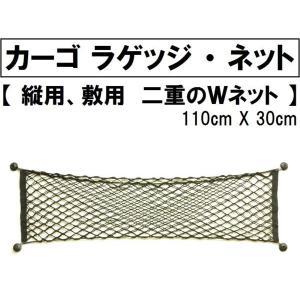 トランク ラゲッジルームネット 110cmx30cm 二重ネット カーゴルーム用ネット トランクネット|activity-base