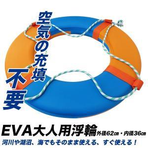 リングブイ/浮輪/空気入れ不要.パンク無し/ロープ付/高浮力/フロート|activity-base