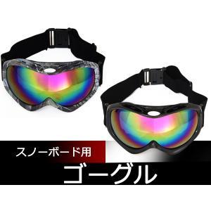 スノーボード用ゴーグル/スキー用ゴーグル/黒・グレー|activity-base