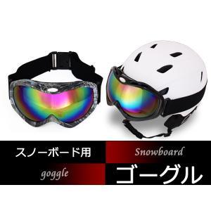 スキー用ゴーグル/スノーボード用ゴーグル/黒・グレー迷彩/ミラーレンズタイプ|activity-base
