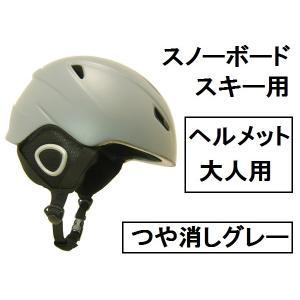 スノーボードスキーヘルメット灰(58cm-61cm)アジャスター調整付|activity-base