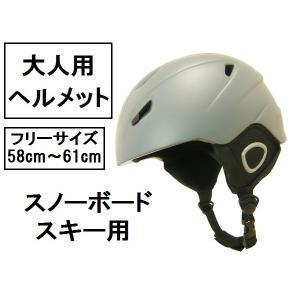 スキースノーボードヘルメット灰(58cm-61cm)アジャスター調整付|activity-base