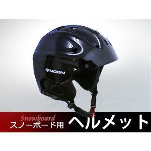 スノーボード用ヘルメット/スキー用ヘルメット/黒ブラックLサイズ光沢あり/56cm-61cm|activity-base