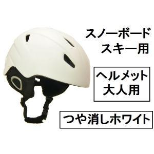 スノーボードスキーヘルメット白(58cm-61cm)アジャスター調整付|activity-base