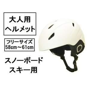 スキースノーボードヘルメット白(58cm-61cm)アジャスター調整付|activity-base
