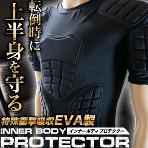 ボディプロテクター インナータイプ コンプレッション機能+EVA 自転車、Tシャツタイププロテクター|activity-base