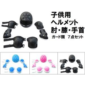 キッズ用プロテクターセット7点セット/水色/ピンク/黒/全3色/ヘルメットひじひざガード/こども用サイズ|activity-base