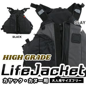 ライフジャケット(ハイグレード) フリーサイズ 黒 パドルスポーツ用(カヤック、カヌー、ラフティング、SUPなど)|activity-base