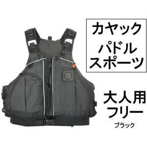 救命胴衣(ハイグレード) フリーサイズ ブラック パドルスポーツ専用構造(ラフティング、カヤック、カヌー、パドルサーフィンなど)