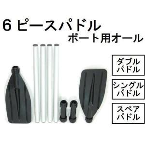 スペアパドル6ピース/収納携行に便利/小型シングル.ダブルパドル|activity-base