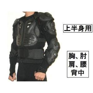 上半身フルボディープロテクターK1 肘胸背肩腰用防具 バイク、自転車、エクストリームスポーツ|activity-base