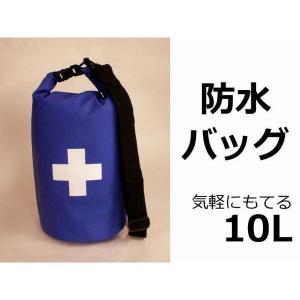 PVC防水バッグ10L  青 防水ケース コンプレッションバッグ  ドラム型ドライバッグ.縦型円筒形|activity-base