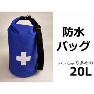 PVC防水バッグ20L 防水ケース ブルー  釣りに便利な縦型ドラムタイプ アウトドアバッグ|activity-base