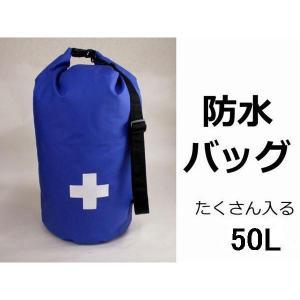 PVCバッグ(縦型) 防水ケース 50リットル  ブルー 水に浮くバック|activity-base