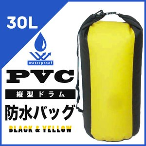 PVCバッグ30リットル 防水ケース 円筒 ブラックイエロー 水に浮くバック|activity-base